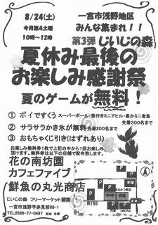 20130808 じいじの森のお知らせ.jpg