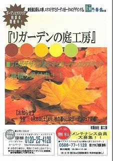 s-20140909【火】見積り受付中.jpg